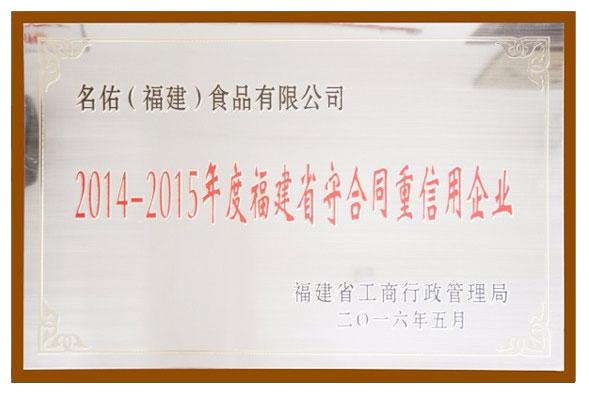 福建省守合同重信用企业