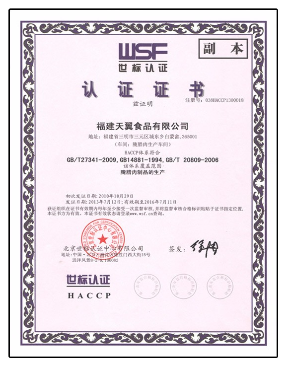 市标认证书