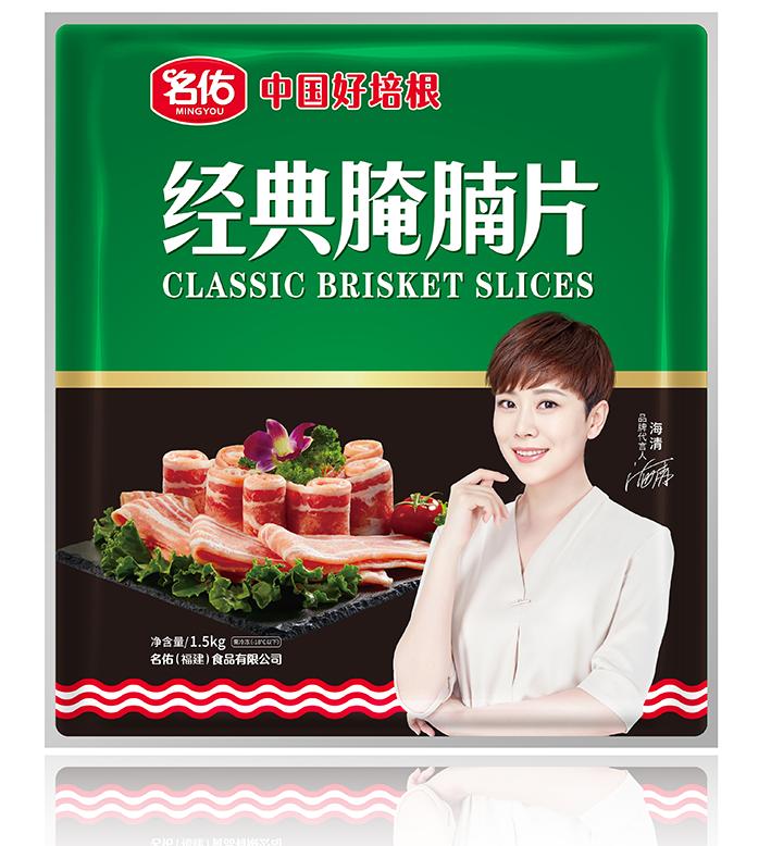 经典腌腩片1.5kg
