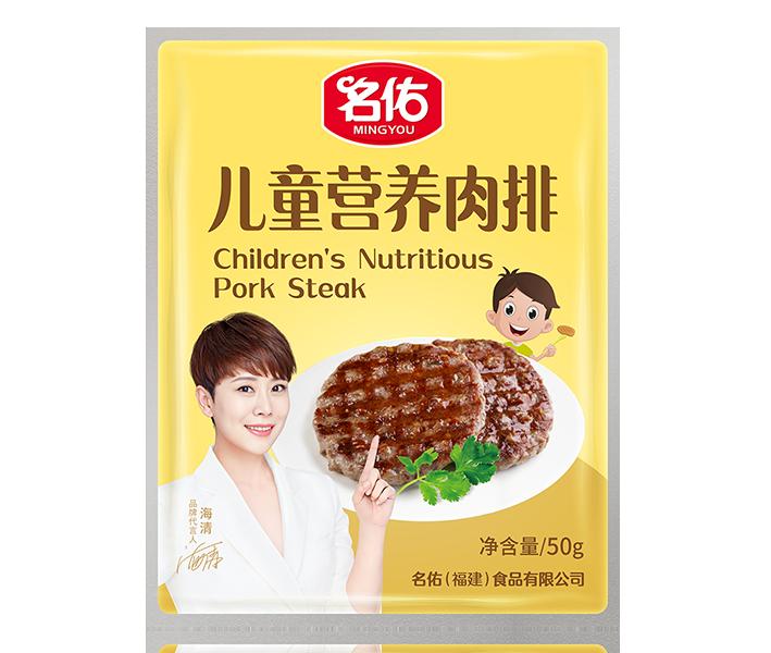 manbetx万博app儿童营养肉排
