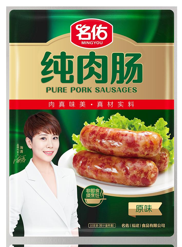 manbetx万博app纯肉肠(原味、黑椒味、香辣味、藤椒味)10支装