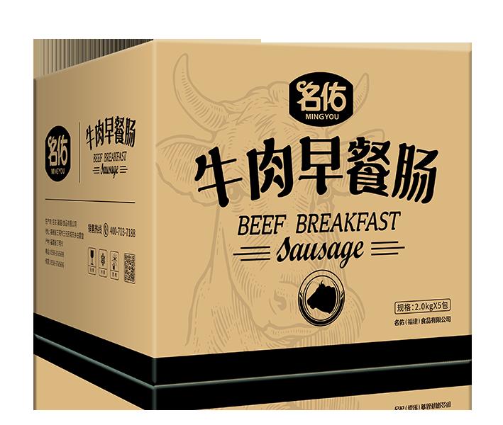 manbetx万博app牛肉早餐肠